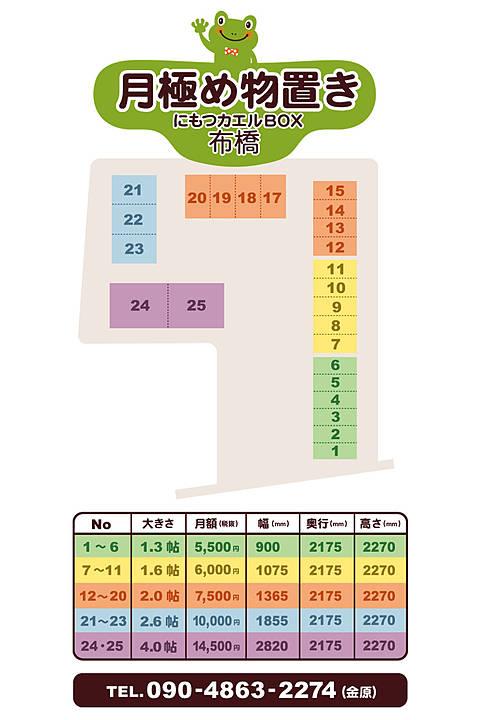 布橋コンテナ料金表